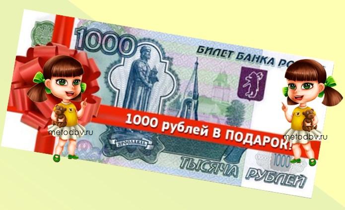 podarok-1000rublei