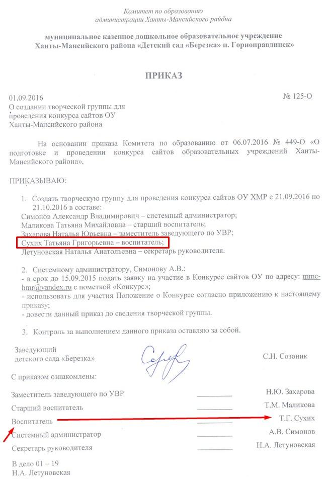 prikaz-o-sozdanii-tv-grupp