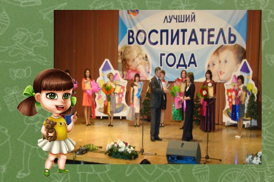 Сценарии к конкурсу воспитатель года