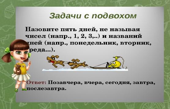 подвох