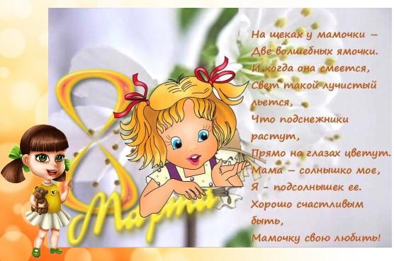 Стихи к 8 марта для детей mylittles мой маленький