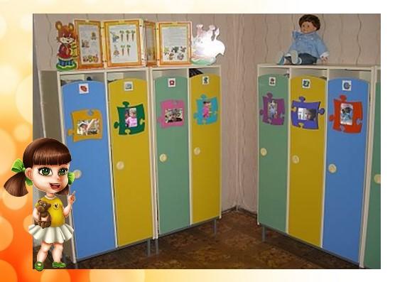 Детские шкафчики в детском саду своими руками