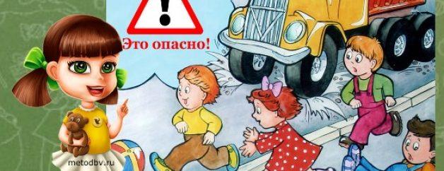 Внимание: дети!</br> Как избежать опасность на дорогах </br>в России