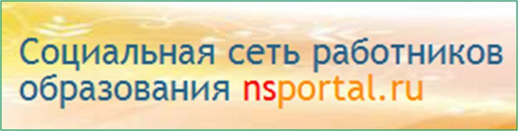 логотип социальной сети работников образования