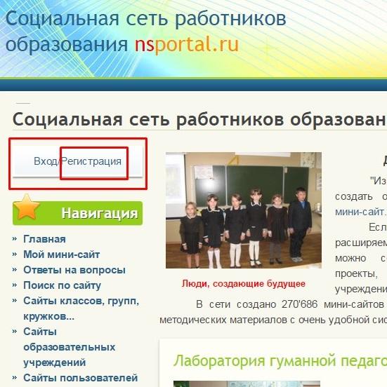 vhod-registracija-saita