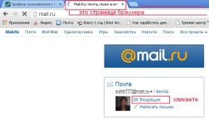 строка или страница браузера