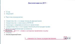 Раздел документы