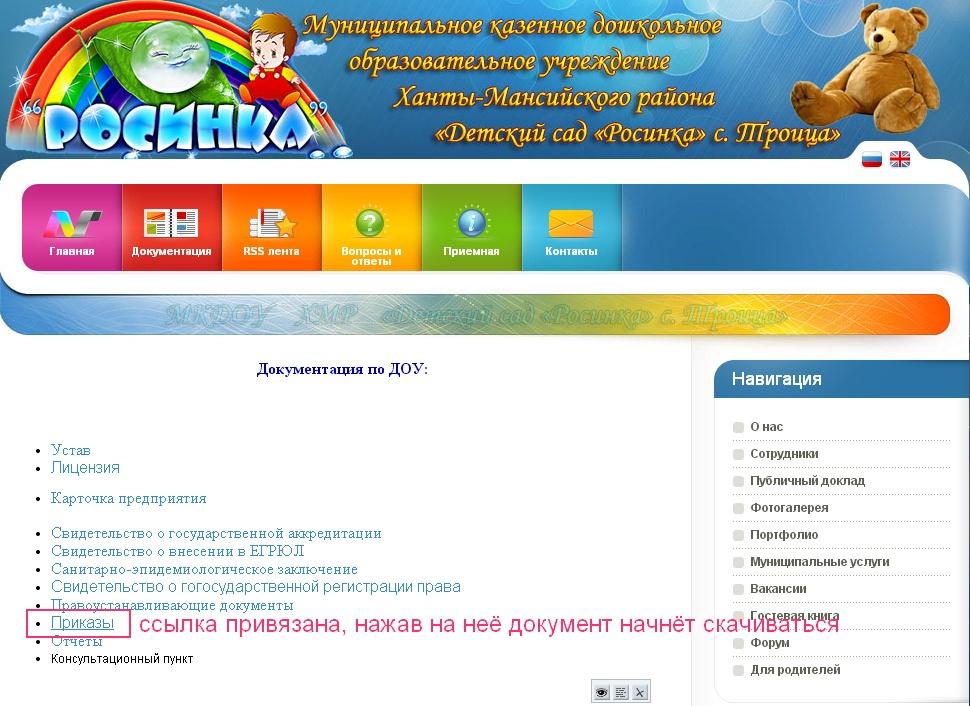 воском не могу вставить картинку на сайте юкоз отдыхающие