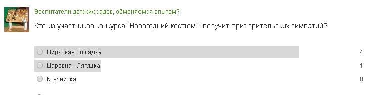 опрос 1