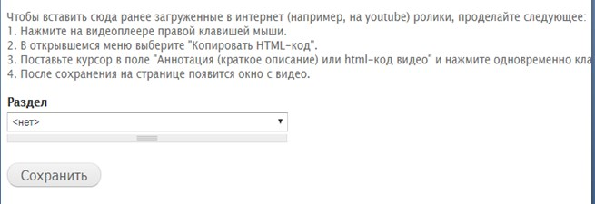 загрузка видео через код