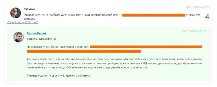 domaschka1