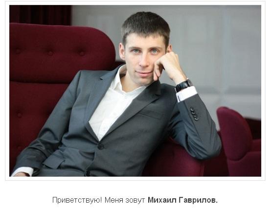 m-gavrilov