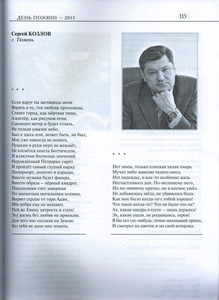 Sergej_Sergeevich_Kozlov2