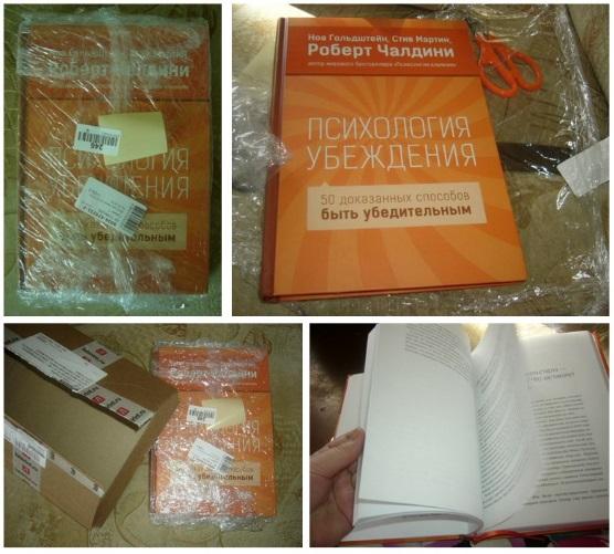 prischla-книга