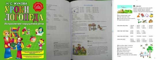 uroki-logopeda