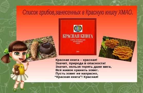 krasnaya-kniga