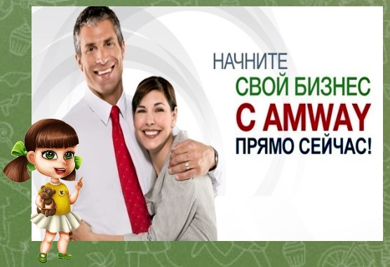 бизнес с Амвей