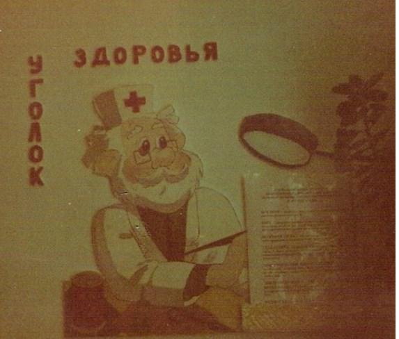 ugolok-zdorovja