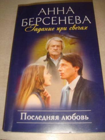 книга «Гадание при свечах» Анны Берсеневой