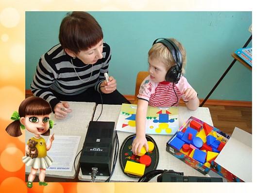 занятия с детьми с ОВЗ