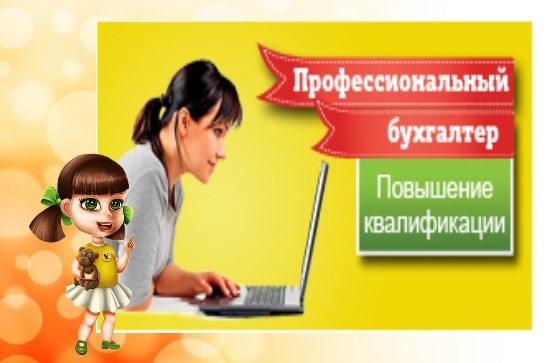 Бухгалтерия детских садов сельскохозяйственного предприятия