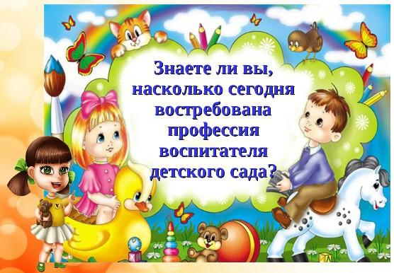 Должностная инструкция воспитателя детского сада и помощника воспитателя