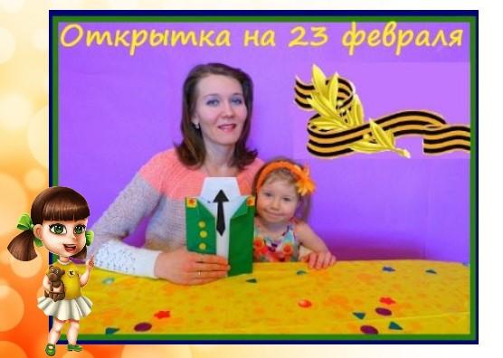 открытка к 23