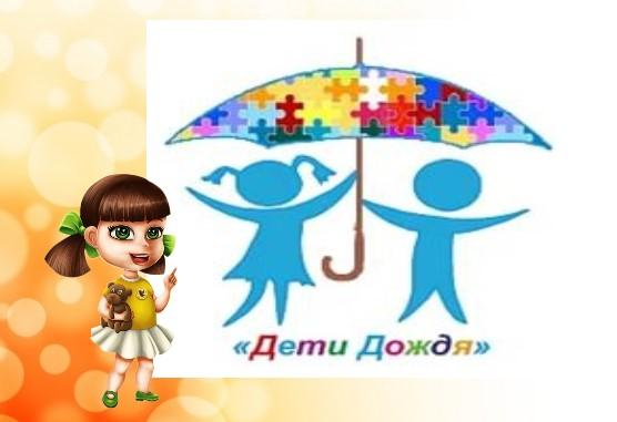 дети дождя