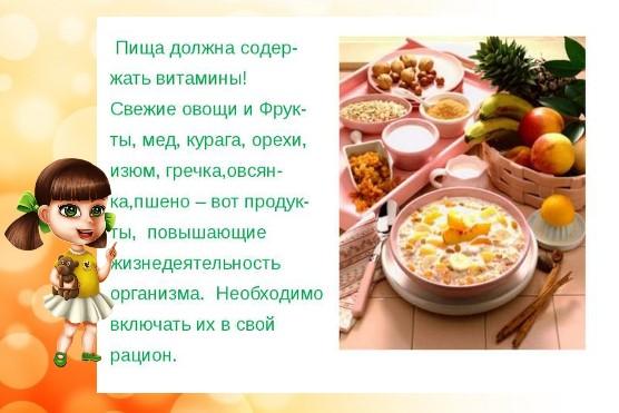 пища весной