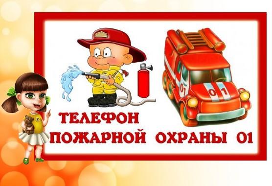 телефон пожарной охраны