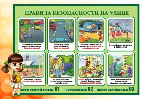 плакат по безопасности на улице