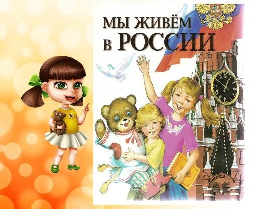 живем в России