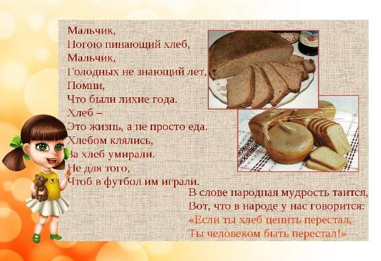 ценность хлеба