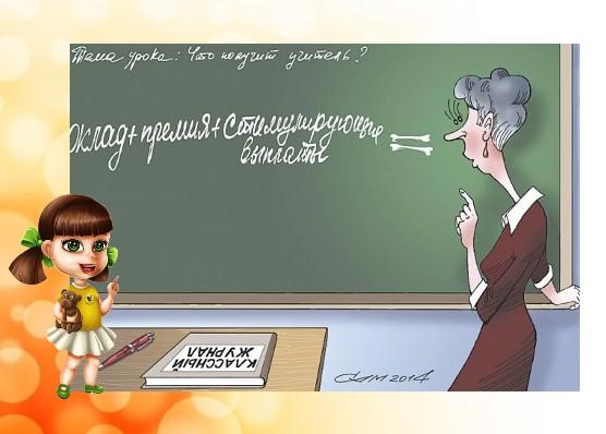 что получит учитель