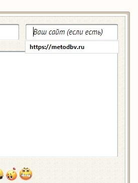 форма ввода сайта