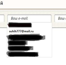 форма ввода почты