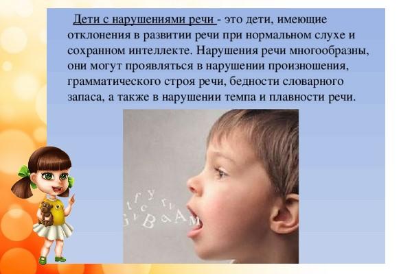 дети с нарушениями