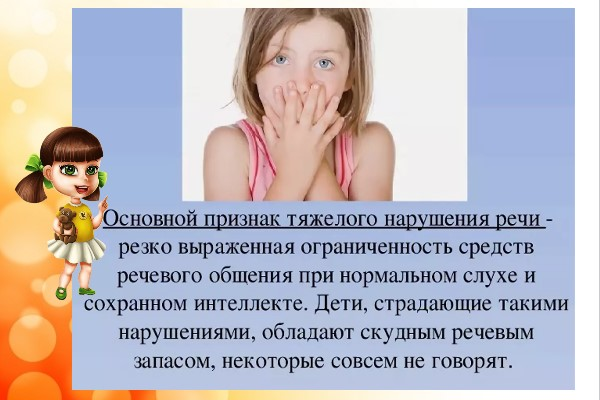 нарушения речи