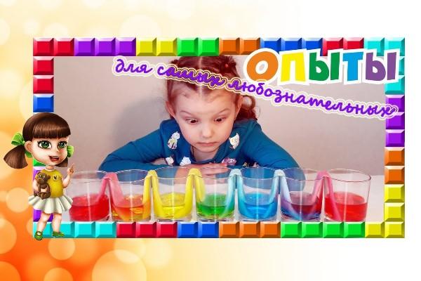 интересные опыты для детей
