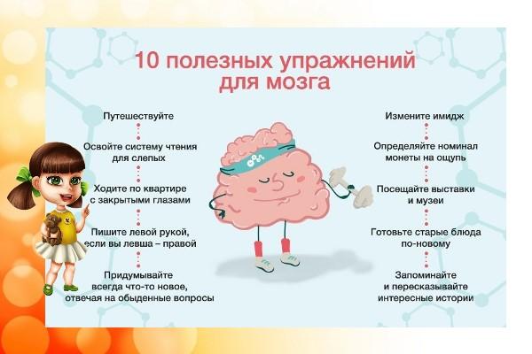 10 упражнений