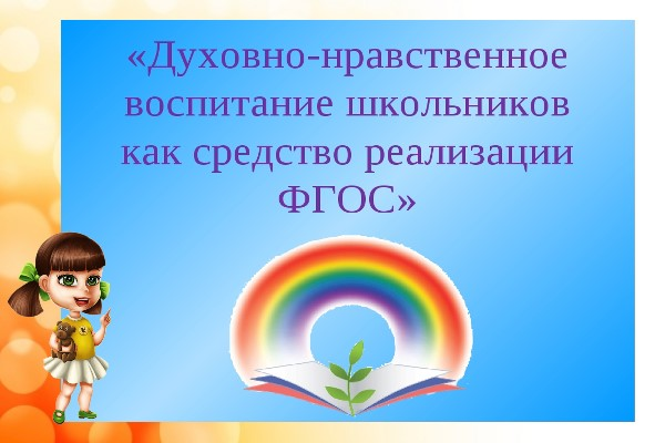 по ФГОС