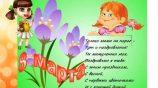 Новые стихи к 8 марта для детей средней группы