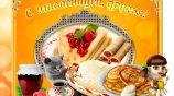 Масленица — народные гуляния и любимые рецепты