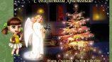 С Рождеством Христовым — одним из главных праздников для христиан!