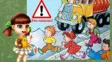 Внимание: дети! Как избежать опасность на дорогах в России