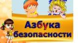 Азбука безопасности для дошкольников: на дороге, в транспорте, при ЧП