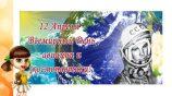 День космонавтики — 56 лет с первого полета человека в космос