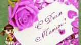 День матери — праздник наших ангелов-хранителей!