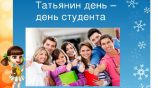 День студентов в России — поздравляю с праздником!
