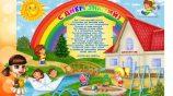 День знаний в детском саду — лучшие идеи для разработки сценария
